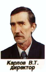 Карлов В.Т. - директор