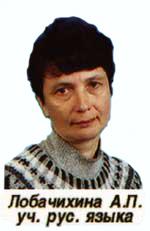 Лобачихина А.П. - учитель русского языка